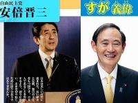 左・安倍晋三公式サイト/右・菅義偉ホームページより