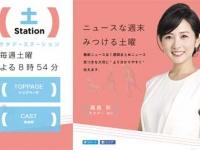 テレビ朝日系『サタデーステーション』番組サイトより