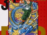 『30th ANNIVERSARY ドラゴンボール 超史集-SUPER HISTORY BOOK-』表紙