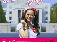 『永田町大好き! 春香クリスティーンのおもしろい政治ジャパン』(マガジンハウス)