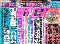 『週刊女性 2018年 4/10 号』(主婦と生活社)