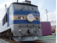 アサヒビール鉄道コンテナ輸送出発式(アサヒビール提供)