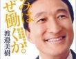 きみはなぜ働くか。―渡邉美樹が贈る88の言葉(日本経済新聞社)