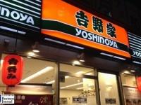 「吉呑み」の赤ちょうちんを掲げる、吉野家新宿四丁目店