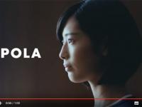 リクルート POLA(2017年ver・60秒) /株式会社ポーラ