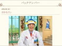 テレビ朝日『徹子の部屋』公式サイトより