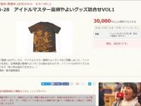 「ふるさと納税」サイト「アイドルマスター高槻やよいグッズ詰合せVOL1」。