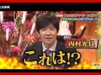 日本テレビ系『THE突破ファイル』番組公式サイトより