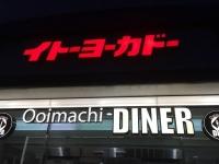 イトーヨーカドー大井町店