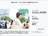 CAMPFIRE「真木よう子、フォトマガジン出版プロジェクト」より