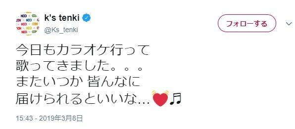 ※画像はKEIKOのツイッターアカウント『@k's tenki』より