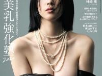 ※画像は三吉彩花のインスタグラムアカウント『@miyoshi.aa』より