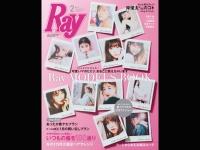 『Ray』(主婦と生活社)2019年2月号より