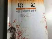 今回、騒動の発端となった古典詩の教科書。人民教育出版との版元クレジットがある