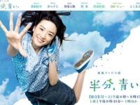 NHK連続テレビ小説『半分、青い。』公式サイトより