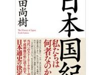 百田尚樹『日本国紀』(幻冬舎)