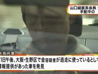 FNN news.com「指名手配されていた山口組直系会長、凶器準備結集の疑いで逮捕」より引用