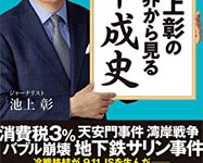 『池上彰の世界から見る平成史』(KADOKAWA)