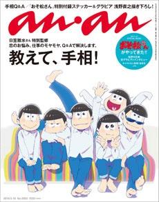 「anan」 (マガジンハウス) 2016年5月18日号