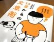 『14歳からの文章術』(笠間書院刊)