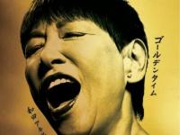 CD「ゴールデンタイム」