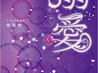 『溺愛(上)』(KADOKAWA/アスキー・メディアワークス)