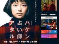 画像はテレビ朝日系ドラマ『ハケン占い師アタル』公式サイトから