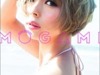 最上もが2nd写真集『MOGAMI』(集英社)