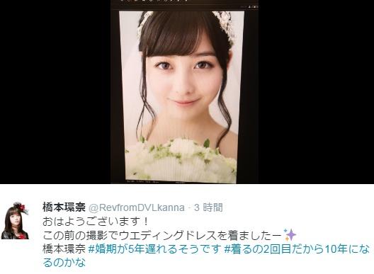 橋本環奈のウェディングドレス姿が天使すぎて求婚するファン続出!「結婚してください!」