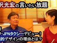 【国沢光宏の言いたい放題】トヨタ・JPNタクシーがデビュー!独創的デザインの理由とは?【第8回】