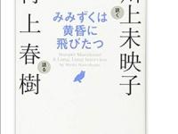川上未映子・村上春樹 著『みみずくは黄昏に飛びたつ』新潮社 刊