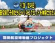 特定非営利活動法人羽田航空宇宙科学館推進会議のプレスリリース画像