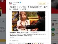 フジテレビ 公式Twitter(@fujitv)より