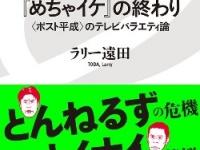 『とんねるずと『めちゃイケ』の終わり 〈ポスト平成〉のテレビバラエティ論』(イースト新書)