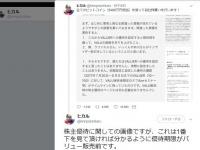 VALU売り逃げ批判の発端となったヒカル氏のツイッター