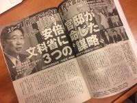 「週刊朝日」(朝日新聞出版社)6月23日号より