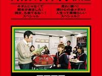 ※イメージ画像:『めちゃイケ 赤DVD 第4巻 モーニング娘。の期末テスト・体育祭 岡村女子高等学校。2』