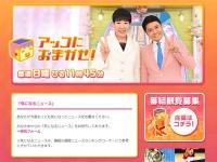 TBS系『アッコにおまかせ!』番組公式サイトより