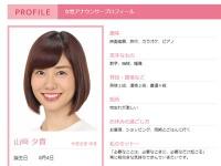 山崎夕貴公式ホームページ