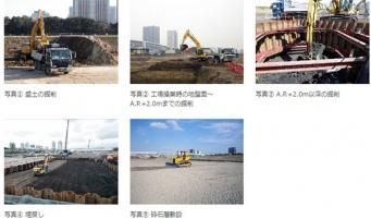 土壌汚染対策として盛り土を行ったと写真付きで説明している東京都(「東京都中央卸売市場 HP」より)