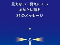 浜松の出版社・読書日和のプレスリリース画像