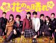 火曜ドラマ『花のち晴れ〜花男 Next Season〜』|TBSテレビより