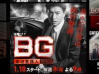 『BG~身辺警護人~』(テレビ朝日系)公式サイトより
