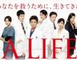「A LIFE~愛しき人~」公式サイトより