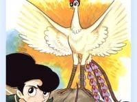 『火の鳥』第1巻/手塚治虫