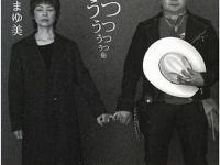 【壮絶すぎる人生】荻原流行&まゆ美夫妻の共著『Wうつ』読了|ほぼ週刊吉田豪