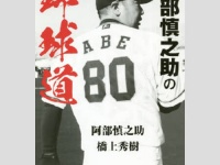 阿部慎之助の野球道
