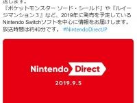 ※画像は任天堂の公式ツイッターアカウント『@Nintendo』より