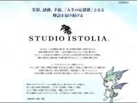 株式会社スタジオイストリア 公式サイトより。