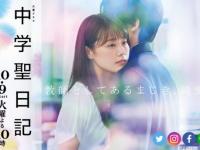 TBS『中学聖日記』 オフィシャルサイトより